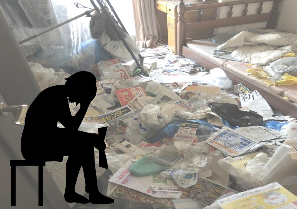 ゴミ屋敷│放置の危険性~ゴミ屋敷になる原因・特徴・対策まで解説